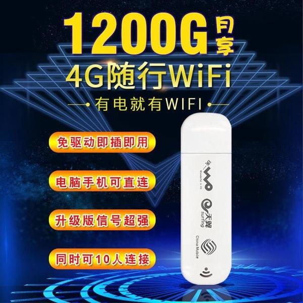 4G無線WiFi寬帶隨身便攜帶上網卡托路由器家用車載辦公免費5 快速出貨