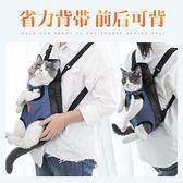 寵物外出包 寵物背帶胸前貓咪外出包便攜雙肩狗狗背包自背透氣貓包手提式神器