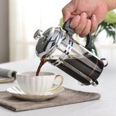 法壓壺玻璃泡茶壺 沖茶器多用過濾壺滴漏式家用不銹鋼手沖咖啡壺tz8306【棉花糖伊人】