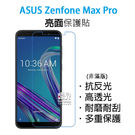 【飛兒】衝評價!華碩 Zenfone Max Pro 保護貼 亮面 高透光 耐磨 耐刮 多重保護 ZB602KL 198