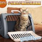 【培菓平價寵物網】DYY》小型寵物折疊航空箱運輸籠