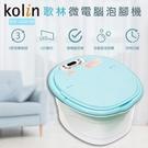【Kolin 歌林】微電腦加熱中桶型泡腳機(KSF-UD01M)
