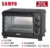 【佳麗寶】-(聲寶SAMPO)20L電烤箱【KZ-PB20】全新品