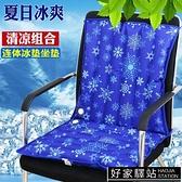 冰墊坐墊辦公椅墊水墊組合一體墊汽車學生夏季消暑降溫冰袋冰涼墊