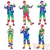 聖誕節小丑服裝化裝舞會表演服飾演出裝扮男女款【聚可愛】