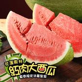 【愛上新鮮】花蓮鳳林紅肉大西瓜(20斤±10%顆/箱)