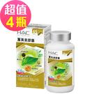 【永信HAC】薑黃素膠囊x4瓶(90粒/瓶)