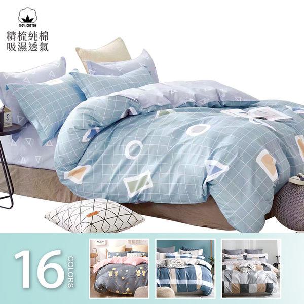 BELLE VIE 100%精梳純棉活性印染 單人鋪棉兩用被床包三件組-閃耀【多款】