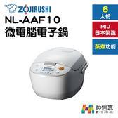6人份電鍋【和信嘉】ZOJIRUSHI 象印牌 NL-AAF10 微電腦電子鍋 附蒸煮功能 日本製 MIJ 台灣公司貨