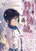 特殊傳說漫畫:學院篇(3)