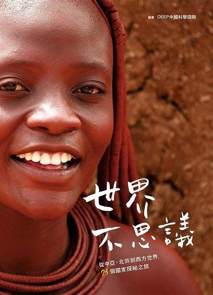 世界不思議:從中亞、北非到西方世界,25個國家探祕之旅