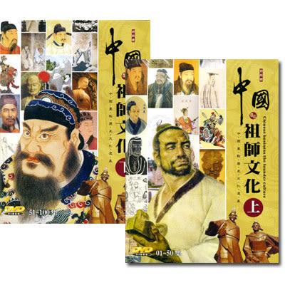 中國祖師文化-合集DVD