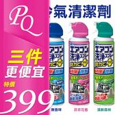 日本進口 興家安速 冷氣清潔劑 420ml 抗菌免水洗 除臭 三款可選【PQ 美妝】