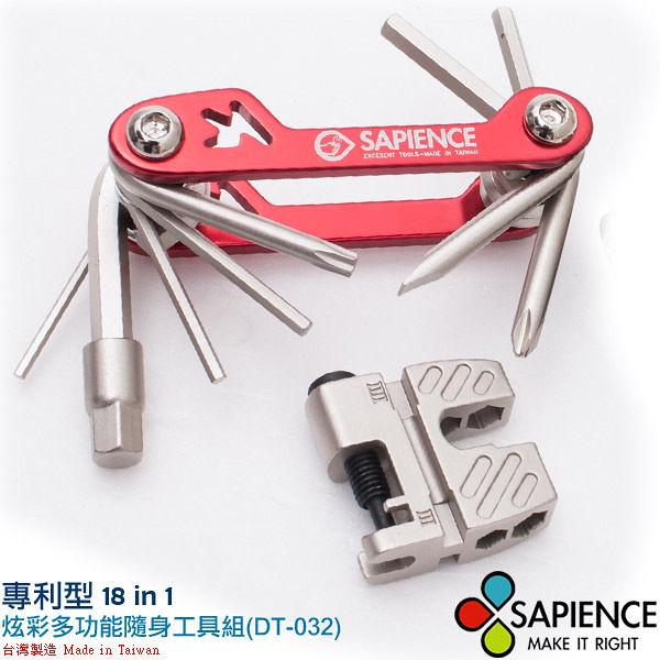 【饗樂生活】SAPIENCE炫彩專利型多功能隨身18in1工具組 (DT-032) 自行車DIY必備 可7-11取貨付款