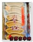 古意古早味 彎糕 黑糖 (純素/180公克/包) 懷舊零食 名隆糕餅店 香濃 (另有原味) 台灣零食