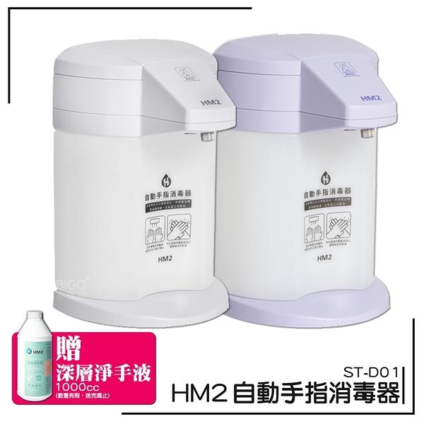 全員防疫!免運速出-自動手指消毒機-HM2-紫色-贈深層淨手液-酒精機 感應式乾洗手 抗菌消毒