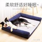 寵物狗窩寵物床四季通用中大型犬金毛狗墊子狗床用品 LR9797【Sweet家居】