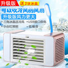 冷風機 迷妳風扇空調家用桌面小型usb學生宿舍床上靜音辦公室冷風機台式