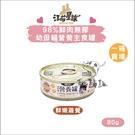 汪喵星球[幼母貓營養無膠主食罐,鮮嫩雞,80g,台灣製](一箱24入)