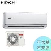 本月特價43480元【日立冷氣】頂級N系列 7坪 4.0kw 冷暖型冷氣《RAS/RAC-40NK》壓縮機10年保固