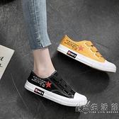 帆布鞋 2020夏季新款百搭學生帆布鞋女韓版ulzzang平底秋薄款潮小白板鞋 小時光生活館
