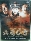 挖寶二手片-U03-555-正版DVD-大陸劇【大清風雲 42集8碟】-張豐毅 許晴 姜文