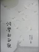 【書寶二手書T8/文學_MRP】詞學面面觀(上)_王偉勇、薛乃文