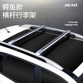 捷驁 Roewe W5 RX5汽車行李架鋁合金橫桿靜音車頂架載重改裝旅行架 【快速】