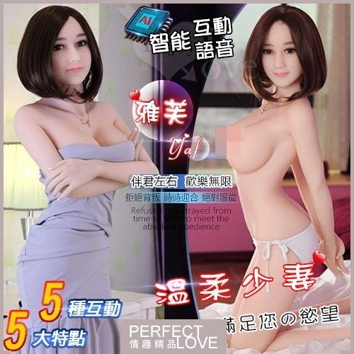 矽膠娃娃 非充氣 情趣用品 買送潤滑液 雅芙-溫柔少妻 全實體矽膠真人智能互動娃娃-158cm/33kg