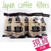 ※日本帶回 70入/90入裝 無漂白 錐形 咖啡濾紙 多種容量 大容量 手沖咖啡 日本原裝 濾掛 圓錐