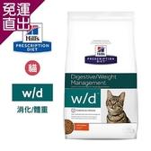 Hill's 希爾思 貓用 w/d 8.5LB 處方 貓飼料 消化系統 體重 血糖管理【免運直出】