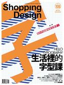 (加價購)Shopping Design 設計採買誌 11月號/2017 第108期+提袋