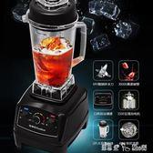碎冰沙冰機商用大功率奶茶店大馬力刨冰家用破壁料理榨汁機 220V 潔思米 YXS