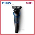 可刷卡◆PHILIPS飛利浦 Shaver Series 刮鬍刀 S528◆台北、新竹實體門市