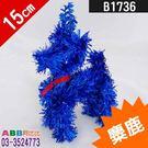 B1736★聖誕麋鹿_草鹿_藍色_15cm#聖誕派對佈置氣球窗貼壁貼彩條拉旗掛飾吊飾