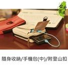 珠友 SN-00052 隨身收納/手機包/附登山扣(中)-Unicite
