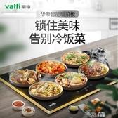 飯菜保溫板暖菜寶暖菜板家用加熱多功能熱菜神器桌面熱菜板220v  YXS道禾生活館