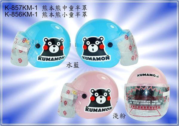 【東門城】華泰 K856  熊本熊 KM-1 藍 兒童帽 兒童安全帽