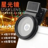 望遠鏡 卓美手機鏡頭星光鏡星芒鏡套裝通用單反夜拍常備攝像頭iPhone 8號店
