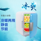 4升車載冰箱迷你冷暖小冰箱4L車家兩用小型宿舍家用冷藏箱YYJ   青山小鋪