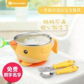 兒童餐具嬰兒不銹鋼防摔碗吸盤碗寶寶注水碗輔食保溫碗 『米菲良品』