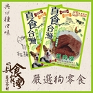 真食台灣[嚴選狗零食,16種口味,台灣製]