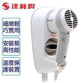 雙喬國際 【達新牌】掛壁式吹風機。白色  TS-1399