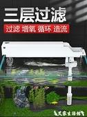 魚缸過濾器 金利佳魚缸過濾器三合一凈水循環泵小型上濾繫統靜音上置外置濾盒 艾家