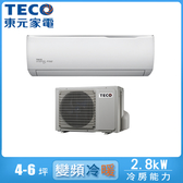 預購品-【TECO東元】4-6坪 變頻冷暖分離式冷氣 MA28IH-GA/MS28IH-GA