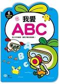 我愛ABC(小種籽習寫本)