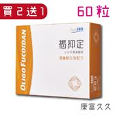 [折扣碼yahoo2019]褐抑定60粒/盒 (買2送1) 康富久久