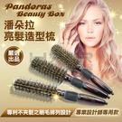 Pandoras Beauty Box潘朵拉亮髮造型梳 內灣 瀏海 直捲髮 吹整專用 適吹風機【HAiR美髮網】