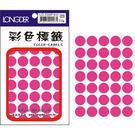 【龍德 LONGDER】LD-530-P 粉紅 圓標籤 16mm/315pcs(20包/盒)