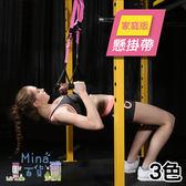 [7-11限今日299免運]家庭版P3-1 懸掛式訓練帶 組合運動 核心肌群 TRX 健身✿mina百貨✿【TT0013】